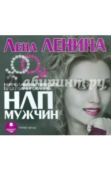 НЛП мужчин (CDmp3)Психология<br>Новая аудиокнига Лены Лениной - прекрасное пособие для женщин по нейролингвистическому программированию мужчин и использованию психологических манипуляций в отношениях с партнером. В книгу вошли также такие темы, как афродизиаки, эротические цвета, сексуальные жесты, эротикостимулирующие эфирные масла, и психологические методики: как научить мужчину дарить подарки, как понравиться, не произнося ни одного слова или как сделать его верным в любви. Лена Ленина - автор более 20 книг на русском и французском языках.<br>Читает автор<br>Аудиокнига записана без сокращений по изданию: Ленина Л. Революция любви. - М., 2011.<br>Звукорежиссер Алеся Кузьмина<br>Время звучания: 3 часа 44 мин.<br>Формат записи: mp3, 320 Kbps, 16 bit, 44.1 kHz, stereo.<br>Не рекомендовано для прослушивания лицам моложе 18 лет.<br>