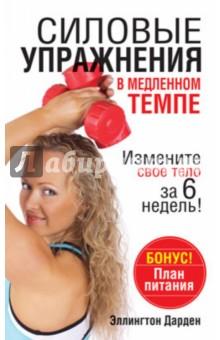 Силовые упражнения в медленном темпе