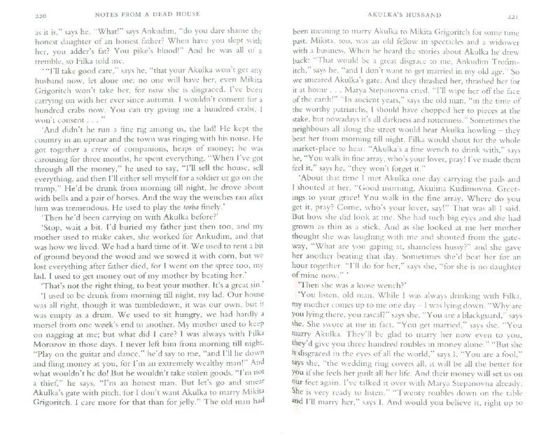 Иллюстрация 1 из 7 для The House of the Dead & The Gambler - Fyodor Dostoevsky   Лабиринт - книги. Источник: Лабиринт