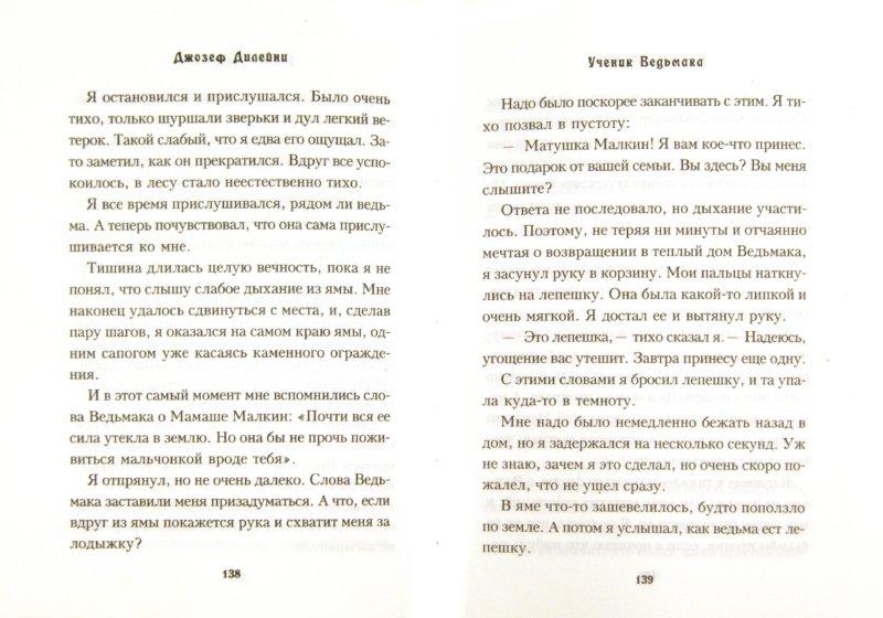 Иллюстрация 1 из 13 для Ученик Ведьмака - Джозеф Дилейни | Лабиринт - книги. Источник: Лабиринт