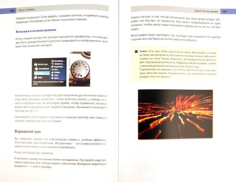 Иллюстрация 1 из 15 для Цифровая фотография. Исчерпывающее руководство - Дэвид Поуг | Лабиринт - книги. Источник: Лабиринт