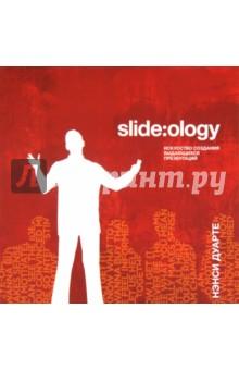 Slide: ology. Искусство создания выдающихся презентаций