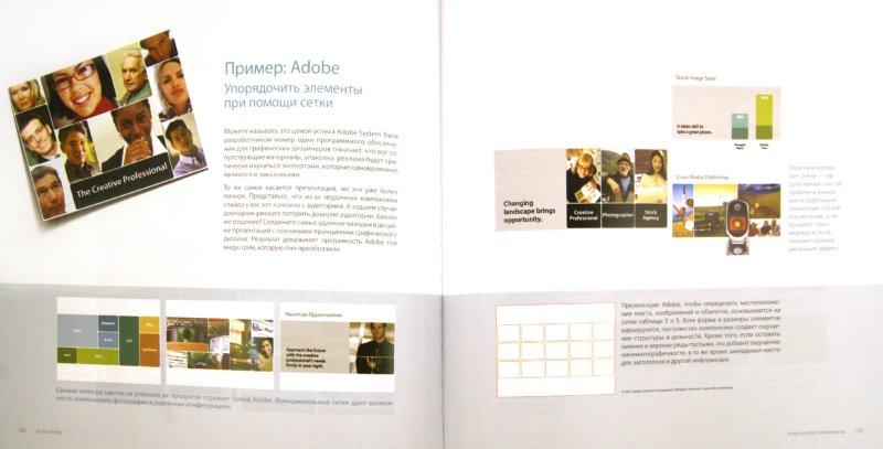Иллюстрация 1 из 12 для Slide. Ology. Искусство создания выдающихся презентаций - Нэнси Дуарте | Лабиринт - книги. Источник: Лабиринт