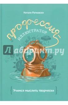 """книга """"Профессия - иллюстратор. Учимся мыслить творчески"""""""
