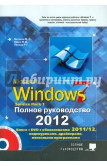 Прокди Р. Г., Юдин М. В., Матвеев М. Д. Windows 7. Полное руководство 2012. Включая Service Pack 1 (+ DVD)