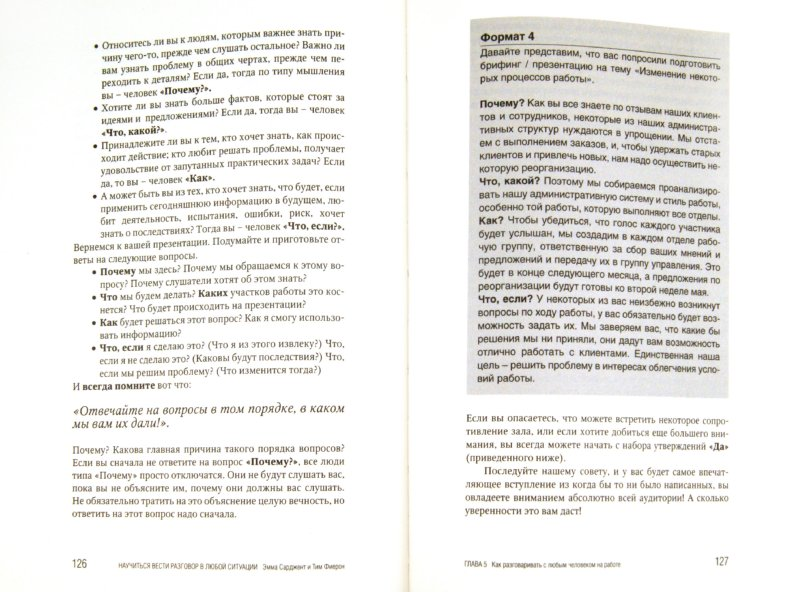 Иллюстрация 1 из 7 для Научись вести разговор в любой ситуации - Сарджент, Фиерон | Лабиринт - книги. Источник: Лабиринт