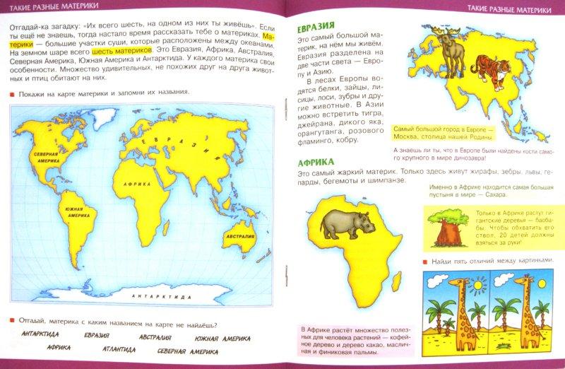 Иллюстрация 1 из 30 для Ты и твоя планета - В.В. Лабутина | Лабиринт - книги. Источник: Лабиринт