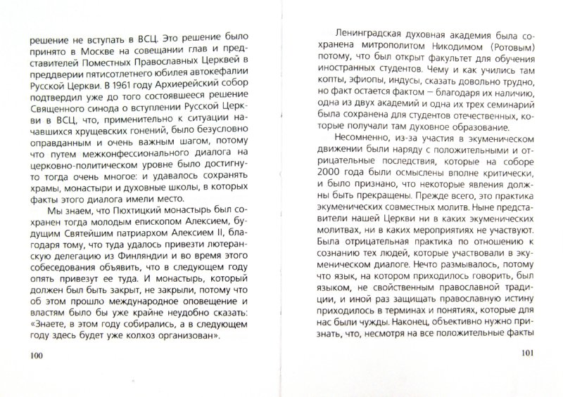 Иллюстрация 1 из 10 для Православие и инославие - Максим Протоиерей | Лабиринт - книги. Источник: Лабиринт