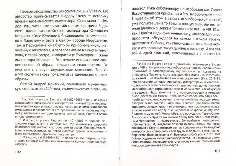 Иллюстрация 1 из 9 для Кто она для нас? Православное учение о Богородице - Геннадий Протоиерей   Лабиринт - книги. Источник: Лабиринт