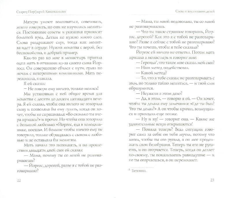 Иллюстрация 1 из 8 для Слова о воспитании детей - Порфирий Старец | Лабиринт - книги. Источник: Лабиринт