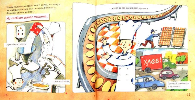 Иллюстрация 1 из 26 для Пекарь - Инна Карпова | Лабиринт - книги. Источник: Лабиринт