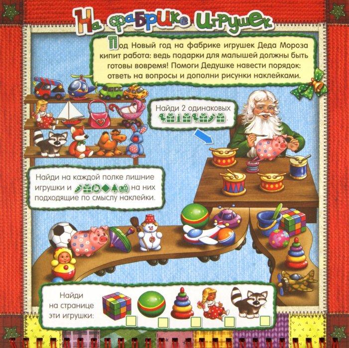 Иллюстрация 1 из 6 для С Новым Годом! Подарок Деда Мороза - Елена Кмит | Лабиринт - книги. Источник: Лабиринт