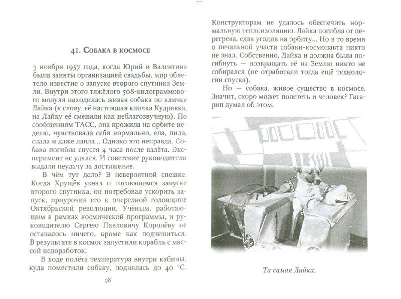 Иллюстрация 1 из 16 для Юрий Гагарин - Николай Надеждин | Лабиринт - книги. Источник: Лабиринт