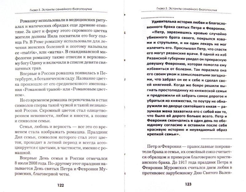Иллюстрация 1 из 5 для 37 заряженных эстампов для исполнения желаний - Райт, Райт | Лабиринт - книги. Источник: Лабиринт