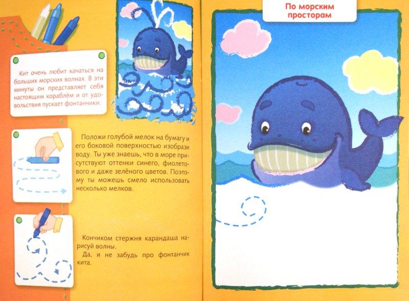 Иллюстрация 1 из 14 для Рисуем восковыми мелками. 4+   Лабиринт - книги. Источник: Лабиринт