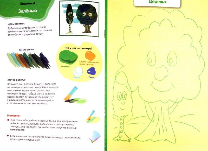 Иллюстрация 1 из 14 для Рисуем гуашью. 5+   Лабиринт - книги. Источник: Лабиринт