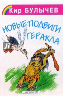 Булычев Кир Новые подвиги Геракла
