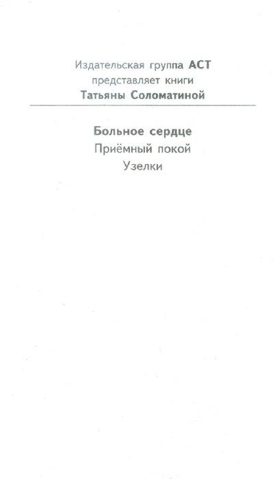 Иллюстрация 1 из 7 для Больное сердце - Татьяна Соломатина | Лабиринт - книги. Источник: Лабиринт