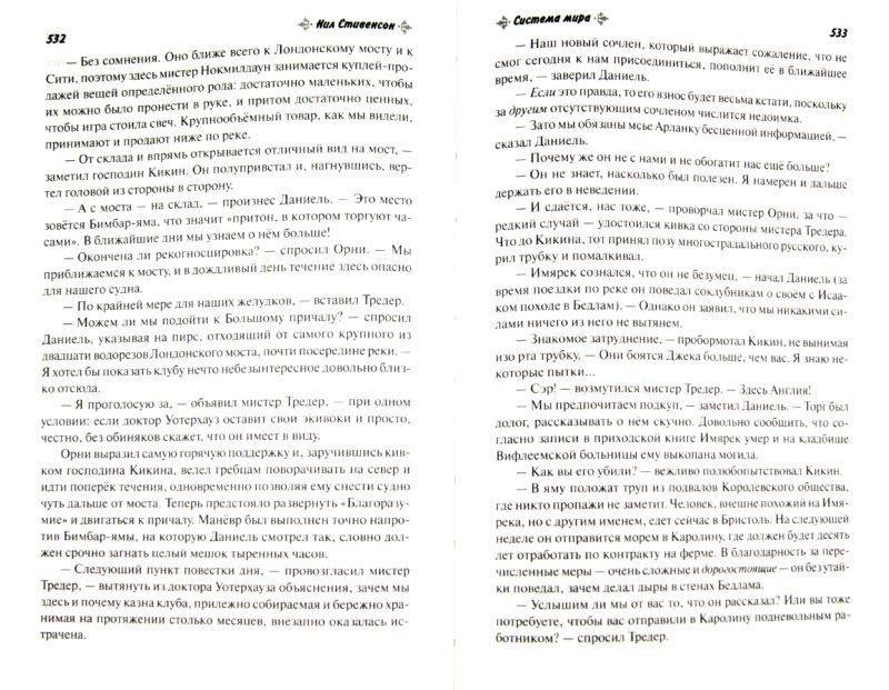 Иллюстрация 1 из 27 для Система мира - Нил Стивенсон | Лабиринт - книги. Источник: Лабиринт