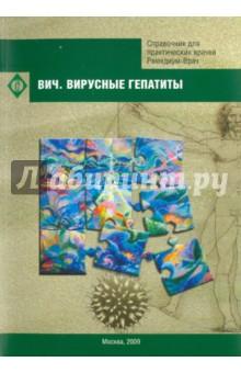 Вич. Вирусные гепатиты. Справочник