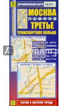 Карта: Москва. Третье транспортное кольцо