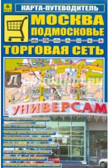 Карта-путеводитель: Москва. Подмосковье. Торговая сетьАтласы и карты России<br>Двусторонняя красочная карта. На лицевой стороне представлена карта Москвы. На оборотной стороне - карта Подмосковья в масштабе 1:300 000. На карте указаны: более 1100 объектов торговли, торговые центры, комплексы и дома, гипермаркеты и сеть универсамов, рынки и ярмарки, строительные рынки, аудио-, видео-, и бытовая техника, магазины мебели.<br>