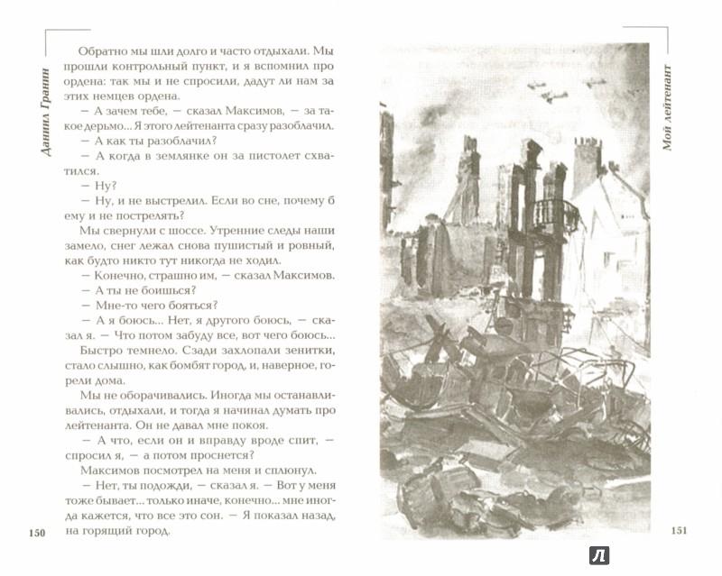 Иллюстрация 1 из 14 для Мой лейтенант - Даниил Гранин   Лабиринт - книги. Источник: Лабиринт