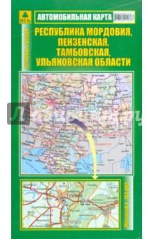Республика Мордовия, Пензенская, Тамбовская, Ульяновская области. АвтокартаАтласы и карты России<br>Двустороння полноцветная карта.<br>Автокарта складная: республика Мордовия, Пензенская, Тамбовская, Ульяновская области. Масштаб: 1:760 000.<br>На оборотной стороне указаны площадь, население и административное деление областей и регионов.<br>