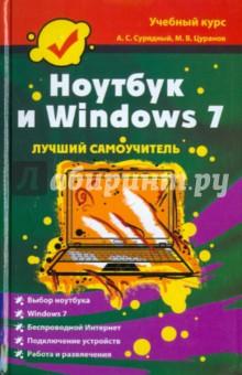 Ноутбук и Windows 7Операционные системы и утилиты для ПК<br>Книга представляет собой сборник полезных советов по эксплуатации ноутбука с операционной системой Windows 7. Рассматривается устройство ноутбука и аксессуары, технология беспроводного подключения к Интернету. Подробно описывается подключение внешних устройств: цифровой фото- и видеокамеры, Bluetooth-адаптера и модуля GPS, второго монитора и мультимедийного проектора для проведения презентаций и многое другое.<br>