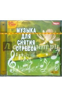 Музыка для снятия стресса (CDmp3)Музыка для отдыха и медитации<br>Значение музыки в нашей жизни огромно. Мы слушаем ее, веселясь и печалясь, во время работы и на отдыхе. Правильная музыка помогает расслабиться, успокаивает нервы. На предлагаемом диске вы найдете отличную подборку мелодий, которые помогут вам забыть о повседневных заботах, устранят неврозы, повысят работоспособность. Иными словами, преобразуют непродуктивную энергию озлобления, разочарования и тоски в энергию самосовершенствования, готовности оценить и решить возникшие проблемы. <br>Общее время звучания - 2 часа 12 минут. Формат записи - МР3 (стерео, 192 Кбит/сек). <br>Аудиокнига предназначена для прослушивания с помощью компьютера, МР3-плеера и любых других аудиосистем, поддерживающих воспроизведение файлов формата МР3. <br>Системные требования к компьютеру: <br>MS Windows; <br>Pentium 100; <br>RAM 64 Мб; <br>монитор SVGA, 800х600; <br>устройство чтения CD/DVD ROM; <br>звуковая карта; <br>колонки или наушники; <br>мышь.<br>