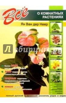 Обложка книги Комнатные растения