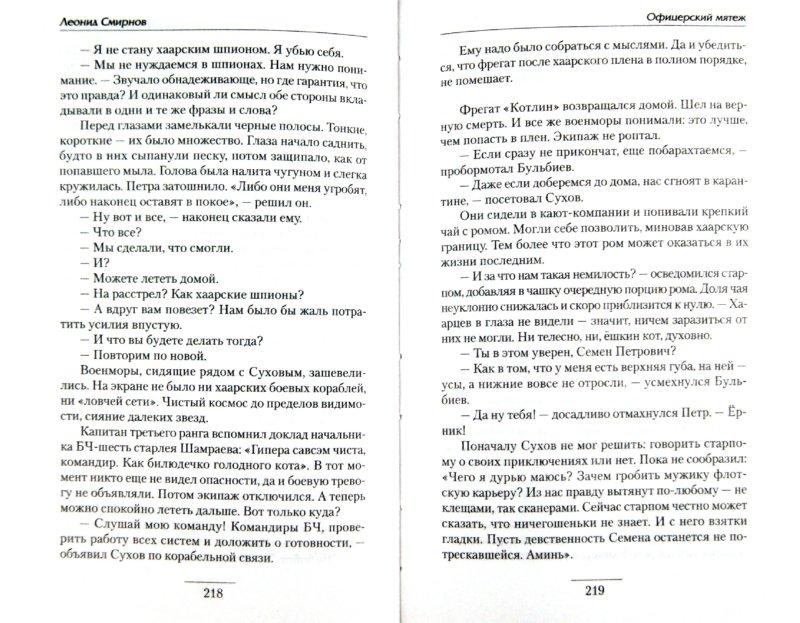 Иллюстрация 1 из 6 для Офицерский мятеж - Леонид Смирнов | Лабиринт - книги. Источник: Лабиринт