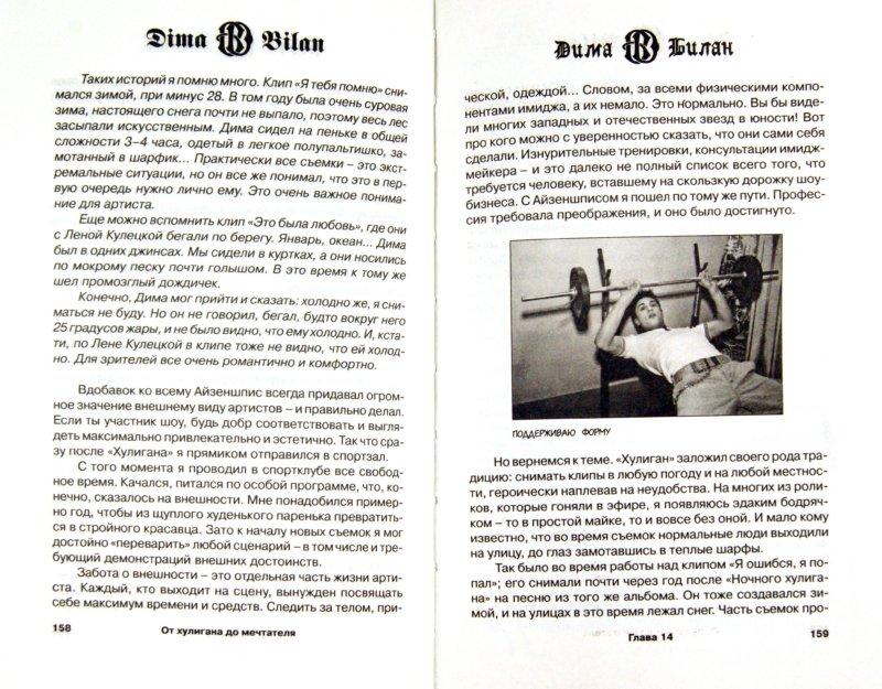 Иллюстрация 1 из 11 для Хроники. От хулигана до мечтателя - Дима Билан   Лабиринт - книги. Источник: Лабиринт