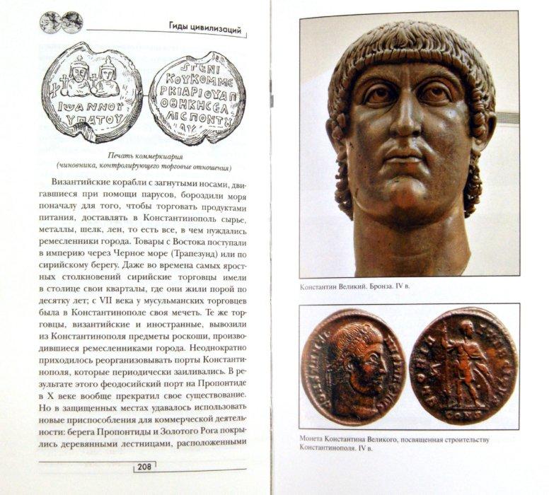 Иллюстрация 1 из 5 для Византия - Мишель Каплан   Лабиринт - книги. Источник: Лабиринт
