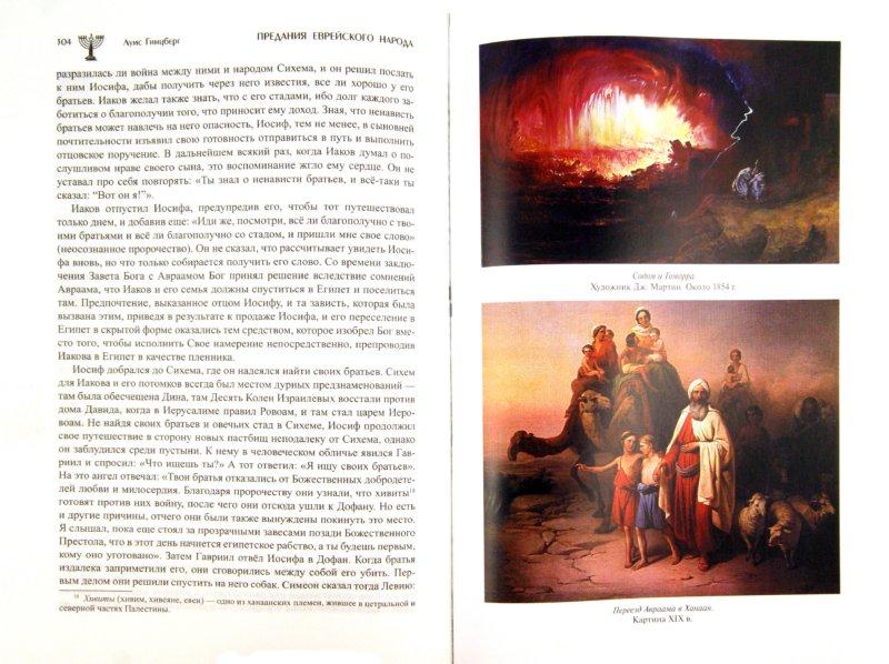 Иллюстрация 1 из 8 для Предания еврейского народа. От Бытия до Исхода - Луис Гинцберг   Лабиринт - книги. Источник: Лабиринт