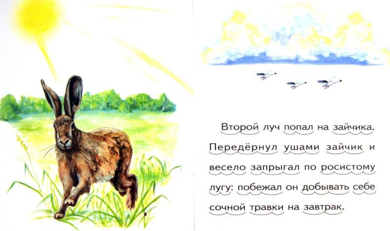 Иллюстрация 1 из 7 для Утренние лучи - Константин Ушинский   Лабиринт - книги. Источник: Лабиринт