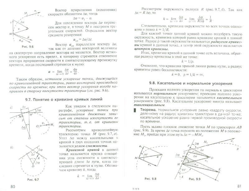Иллюстрация 1 из 9 для Теоретическая механика. Учебное пособие - Эрдеди, Эрдеди   Лабиринт - книги. Источник: Лабиринт