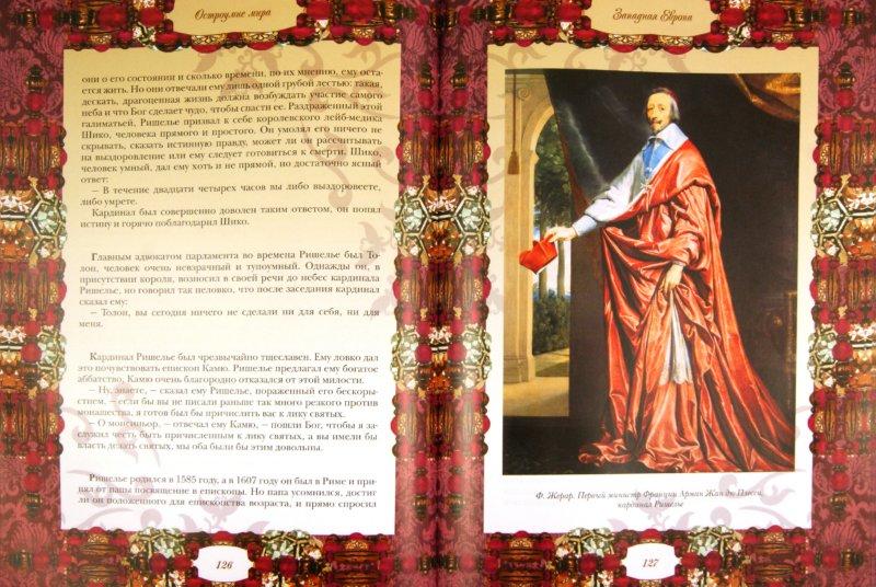 Иллюстрация 1 из 9 для Остроумие мира - Владислав Артемов | Лабиринт - книги. Источник: Лабиринт