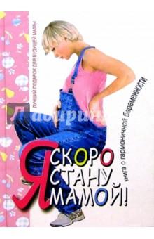 Аптулаева Татьяна Гавриловна Я скоро стану мамой!