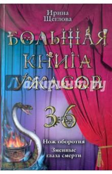 Щеглова Ирина Владимировна Большая книга ужасов. 36