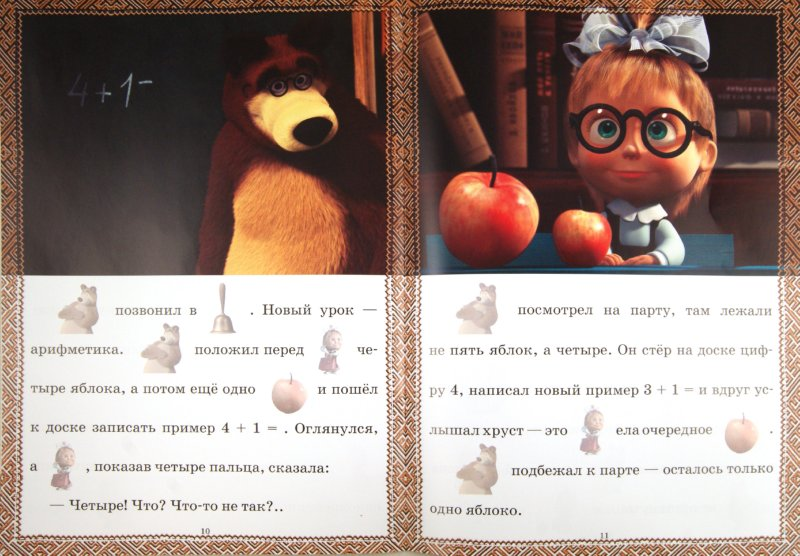 Иллюстрация 1 из 29 для Сказка с наклейками: Маша и Медведь. Первый раз в первый класс - Нина Иманова | Лабиринт - книги. Источник: Лабиринт