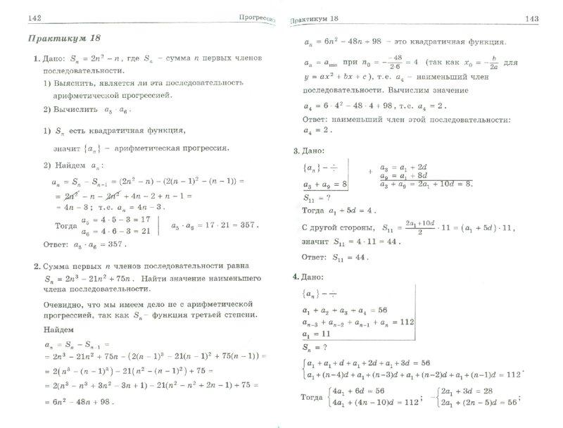Иллюстрация 1 из 13 для Множества. Функции. Последовательности. Прогрессии - Александр Шахмейстер   Лабиринт - книги. Источник: Лабиринт