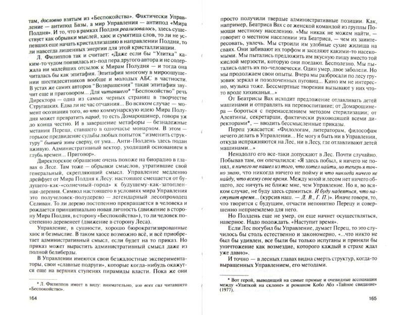 Иллюстрация 1 из 5 для Братья Стругацкие - Володихин, Прашкевич | Лабиринт - книги. Источник: Лабиринт
