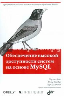 Обеспечение высокой доступности систем на основе MySQLПрограммирование<br>Данная книга - подробное руководство по обеспечению высокой доступности ИТ-систем, построенных с использованием СУБД MySQL. <br>Здесь рассматриваются методические приемы и функции, раскрываются общие подходы и тонкости, связанные с репликацией и мониторингом серверов баз данных. <br>Авторы - лидеры команды разработчиков MySQL и признанные эксперты в области теории и практики применения СУБД - приводят множество реальных примеров, сопровождая их подробным анализом. Изюминкой книги является рассказ о недокументированных и неочевидных функциях, позволяющих повысить отказоустойчивость MySQL в любой среде - в среде обычных, виртуальных и кластерных серверов, а также в облачных вычислениях. <br>Издание состоит из пятнадцати глав и предметного указателя. Рекомендуется системным администраторам, администраторам БД и всем интересующимся практическими аспектами повышения надежности ИТ-систем.<br>Предисловие Марка Каллагана.<br>