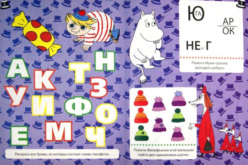 Иллюстрация 1 из 7 для Зима в Муми-далене. Игры и раскраски | Лабиринт - книги. Источник: Лабиринт