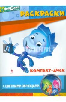 Компакт-диск. Раскраски с цветным образцом