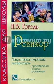 Гоголь Николай Васильевич Ревизор: Комедия
