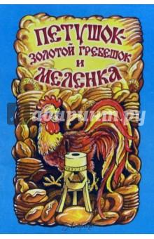 Петушок-золотой гребешок и меленка
