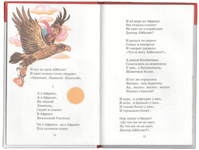 Иллюстрация 1 из 3 для Айболит и другие сказки - Корней Чуковский   Лабиринт - книги. Источник: Лабиринт