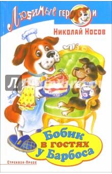 Носов Николай Николаевич Бобик в гостях у Барбоса